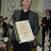 Дан Библиотеке града Београда 2013. године<br />
