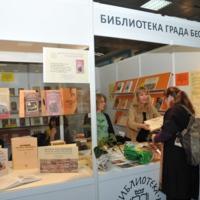 Библиотека града београда на Сајму књига 2013. године